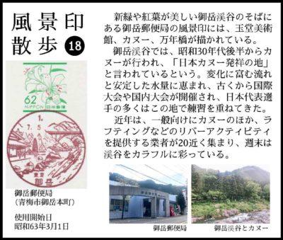 風景印_18_御岳郵便局.jpg