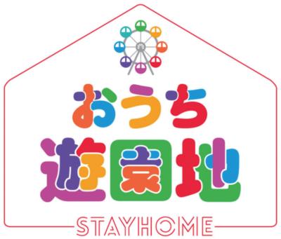 東日本遊園地協会が始め、その 後西日本遊園地協会も加わった 「おうち遊園地」