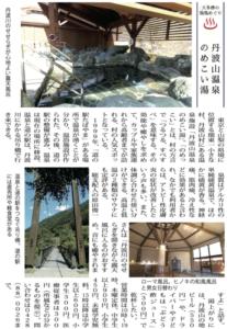 温泉 丹波山村 のめこい湯