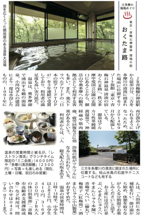 青梅 温泉 青梅線 石神前駅