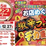 秋川駅北口会が27日~スタンプラリー 激辛フェス&デカ盛り同時開催