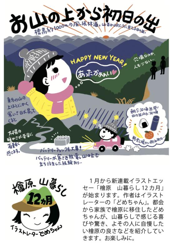 1月から新連載イラストエッセー「檜原 山暮らし12カ月」が始まります。作者はイラストレーターの「どめちゃん」。都会から家族で檜原に移住したどめちゃんが、山暮らしで感じる喜びや驚き、よその人に自慢したい檜原の良さなどを紹介していきます。お楽しみに。