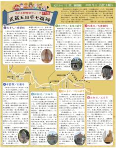 庶民の暮らしに幸運をもたらす七福神。その国籍は日本、インド、中国と国際色いっぱい。江戸時代半ばごろから、正月の初詣を兼ねて各地で盛んに行われるようになった。「武藏五日市七福神」は2010年から始まった。あきる野市横沢から乙津の東西5㌔に点在する、5つの寺と2つの地蔵堂をめぐる。歴史ある古刹、静かな町並み、城山山麓、秋川渓谷へと「七福神」のコースには、五日市の魅力がいっぱい。21年も元旦から3日間開帳される。 ※①~⑦の番号順にお読みください。 ❶弁財天/正光寺 ❷大黒天/大悲願寺 ❸恵比寿天/下町地蔵堂 ❹毘沙門天/番場地蔵堂 ❺福禄寿/玉林寺 ❻布袋尊/光厳寺 ❼寿老人/徳雲院