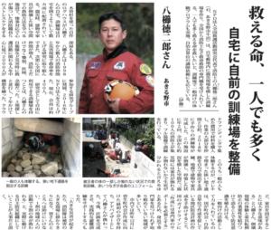 救える命、一人でも多く 自宅に自前の訓練場を整備 あきる野 八櫛徳二郎さん  NPO法人全国救護活動研究会代表で消防士の八櫛徳二郎さん(43、あきる野市牛沼)は、自宅敷地内に震災現場を模した訓練場を作り、全国から消防士など救命救助の専門職を受け入れている。一人でも多く救える命を救いたいと、訓練場で一般向けの体験プログラムも実施。自治会単位の講師依頼にも応じている。