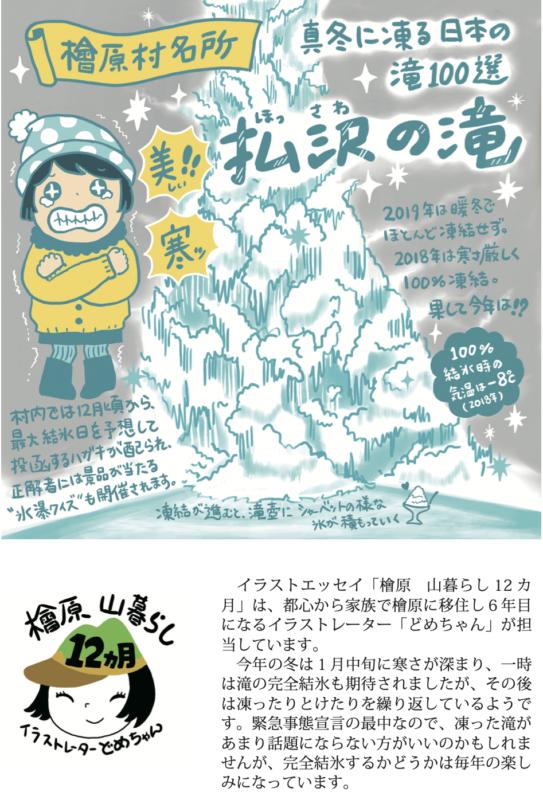 払沢の滝 檜原 最大結氷日 日本の滝100選 滝