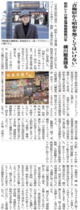 昭和レトロ商品博物館開館22年 横川館長語る 日本初の昭和の商品パッケージを展示した「昭和レトロ商品博物館」(青梅市住江町)ができて22年になる。 同館には1935(昭和)年頃から1970(同)年頃まで、学校や家庭で使われたおもちゃや生活用品などのパッケージ、容器など数千点を展示する。青梅 青梅駅