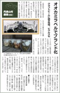 オオカミラベルでブランド化クラフトビールに続き味噌、ピクルスも 丹波山村で、村の有形文化財に指定されている七ツ石神社のオオカミの狛犬や御札をモチーフにした地場産品の商品化が進んでいる。きっかけは、劣化がひどかった七ツ石神社を修復、再建する際に、オオカミ伝承の村としてPRを行うためにグッズを作成したことだった。デザインはペン画を得意とする玉川麻衣さんに依頼し、2017年に手ぬぐい(1100円)の販売を開始。これを皮切りに、現在はマグカップ(880円)のほか、本格じゃがいも焼酎「七ツ石」(2420円)、「クラフトビール」(550円)などを展開する。 また年9月には、村の山菜や在来野菜を手軽に試せるピクルスを販売するにあたり、「オオカミ印」ブランドも立ち上がった。地域おこし協力隊として神奈川県から移住した坂本裕子さんが、村の歴史を調べる中で、オオカミ信仰や御札の存在を知り、イラストや消しごむはんこの作家として活動する後藤朋子さんにロゴやラベルの作成を依頼した。販売する商品が村の新しいシンボルになるよう、七ツ石神社の御札をモチーフにしたという。 現在は、ワラビ、マダケ、アカイモなど全7種のピクルス(各650円)と、村に伝わる麹の割合で仕込んだ「合わせみそ(麦麹多め)」(760円)を販売。全て税込。 新商品の開発も進んでおり、5月頃までに「みそドレッシング」「とまとみそ」「みそ漬けの素」「ピクルスの素」「けつっこわし(青唐辛子みそ)」の5品を販売予定という。新商品の発売と同時に、オオカミ印の商品を使ったレシピを紹介するレシピブックの作成も進めている。 商品はいずれも道の駅たばやまなどで購入可能。一部、ふるさと納税の返礼品になっている商品もある。 ■七ツ石神社と丹波山村の文化財 年に再建された七ツ石神社のほか、村内では青岩鍾乳洞、法興寺薬師如来像及び厨子、石棒が有形文化財に、江戸時代から300年以上続く「ささら獅子舞」(祇園祭)や1月7日の「お松引き」が無形文化財に指定されている。
