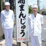 青梅 久保田商店 創業97年の酒まんじゅう専門店