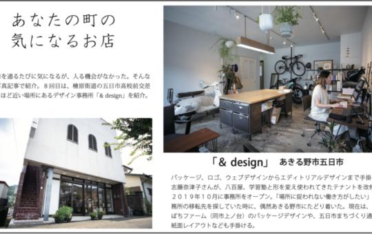 あなたの町の 気になるお店 店の前を通るたびに気になるが、入る機会がなかった。そんな 店を写真記事で紹介。8回目は、檜原街道の五日市高校前交差 点からほど近い場所にあるデザイン事務所「& design」を紹介。「& design」 あきる野市五日市 パッケージ、ロゴ、ウェブデザインからエディトリアルデザインまで手掛ける 志藤奈津子さんが、八百屋、学習塾と形を変え使われてきたテナントを改修し、 2019年10月に事務所をオープン。「場所に捉われない働き方がしたい」と事 務所の移転先を探していた時に、偶然あきる野市にたどり着いた。現在は、みつ ばちファーム(同市上ノ台)のパッケージデザインや、五日市まちづくり通信の 紙面レイアウトなども手掛ける。