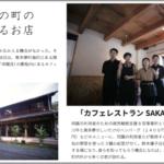 「カフェレストラン SAKA」 奥多摩町海沢 同園の利用者のための就労継続支援 B 型事業所として2013年にオープン。秋 川牛と奥多摩のしいたけのハンバーグ(1400円)や、本日のパスタ(1100 円)などのメニューに、同園の利用者らが栽培する原木シイタケや、畑で育てる 旬の野菜を使った3種の前菜が付く。鈴木優子店長は「利用者が地域の方と交流 する場になり、彼らを知ってもらう機会になれば」と話すが、質の高い料理を求め、 町内外から多くの客が訪れる。