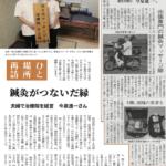ひと場所再訪 福生 拝島駅 鍼灸マッサージ治療院「そよ風」