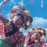 あきる野で福島の芸能テーマに写真展とトークイベント